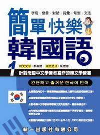 簡單快樂韓國語. (1)