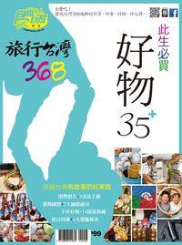 食尚玩家特刊:旅行台灣368此生必買好物35+