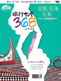 食尚玩家專刊:旅行台灣368城鄉故事大全集 : 宜蘭 花蓮 台東