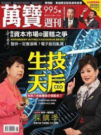萬寶週刊 2012/11/26 [第995期]:生技天后