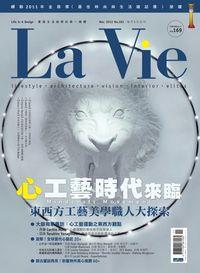 La Vie [第103期]:心工藝時代來臨 東西方的職人美學崛起