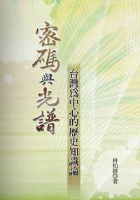 密碼與光譜:台灣為中心的歷史知識論