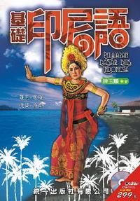 基礎印尼語 [有聲書]:觀光.旅遊.投資.洽商