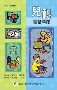 兒科實習手冊