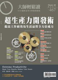 大師輕鬆讀 2012/11/28 [第467期] [有聲書]:超生產力開發術 : 提高工作績效及生活品質全方位處方
