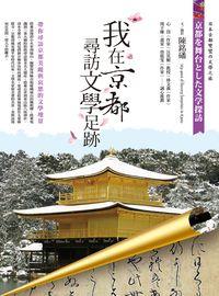 我在京都尋訪文學足跡:帶你尋訪京都美麗與哀愁的文學地景