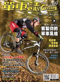 單車誌 [第69期] [有聲書]:客製你的單車風格