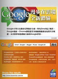 漫步在雲端:Google全新體驗