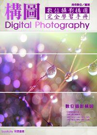 數位攝影構圖完全學習手冊:構圖