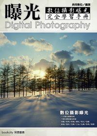 數位攝影曝光完全學習手冊:曝光