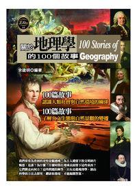 關於地理學的100個故事