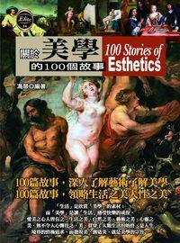 關於美學的100個故事