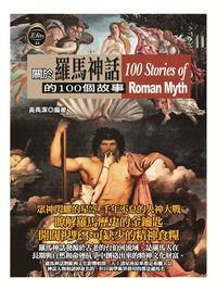 關於羅馬神話的100個故事