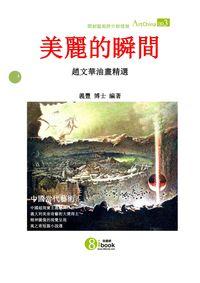中國當代藝術(試讀版) [第3期] :美麗的瞬間 : 趙文華油畫精選