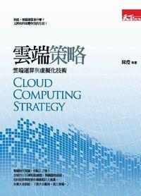 雲端策略:雲端運算與虛擬化技巧