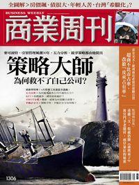 商業周刊 2012/12/03 [第1306期]:策略大師 為何救不了自己公司?