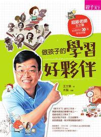 做孩子的學習好夥伴:超級老師王文華,給親師的20道學習錦囊