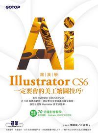 跟我學Illustrator CS6一定要會的美工繪圖技巧