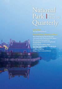 National Park Quarterly 2012.12 (Winter):The Hope Is Not Far from Us