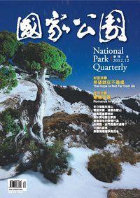 國家公園 2012.12 冬季刊:希望就在不遠處