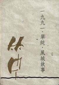 國立新竹高級中學. [第44屆]畢業紀念冊