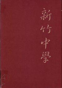 國立新竹高級中學. [第48屆]畢業紀念冊