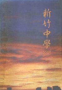 國立新竹高級中學. [第50屆]畢業紀念冊