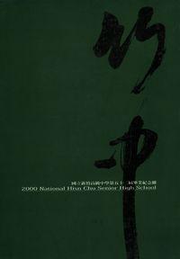 國立新竹高級中學. [第53屆]畢業紀念冊
