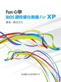 Fun心學BIOS調校優化奧義For XP