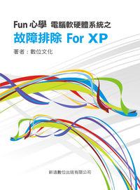Fun心學電腦軟硬體系統之故障排除For XP