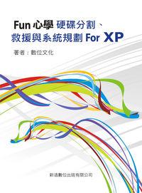 Fun心學硬碟分割、救援與系統規劃For XP