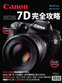Canon EOS 7D完全攻略
