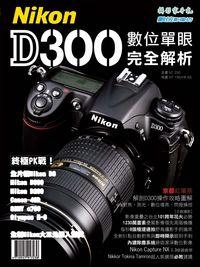 Nikon D300數位單眼完全解析