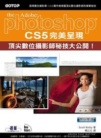 Photoshop CS5完美呈現:頂尖數位攝影師秘技大公開!