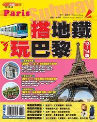 搭地鐵.玩巴黎. 13