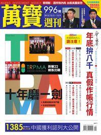 萬寶週刊 2012/12/03 [第996期]:新藥22劍客出鞘 十年磨一劍