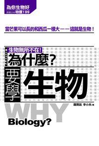 為什麼?要學生物:生物無所不在!