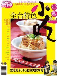 食尚玩家 :全臺特色小吃 2010年鑑