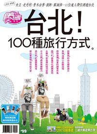 食尚玩家特刊:台北100種旅行方式