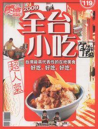 食尚玩家 :全台特色小吃2009年鑑