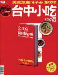 食尚玩家 特刊:台中小吃100選