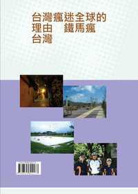 臺灣瘋迷全球的理由:鐵馬瘋台灣