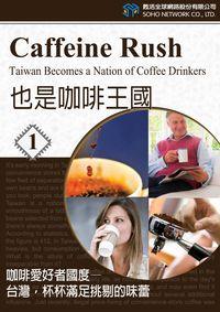 也是咖啡王國 [有聲書]. 1, 咖啡愛好者的國度-台灣,杯杯滿足挑剔的味蕾