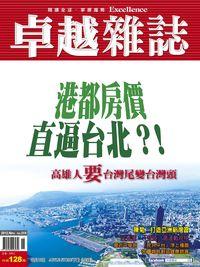 卓越雜誌 [第319期]:港都房價直逼台北!高雄人要台灣尾變台灣頭