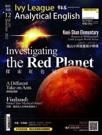 常春藤解析英語雜誌 [第293期] [有聲書]:探索紅色星球