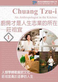 廚房才是人生志業的所在 [有聲書]:莊祖宜 : 人類學轉戰餐飲文化,莊祖宜勇於逐夢的人生 . 1