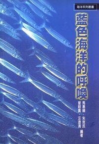藍色海洋的召喚:開發海洋