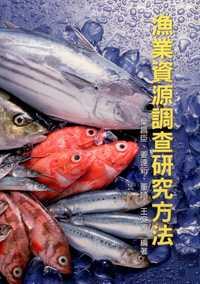 漁業資源調查研究方法