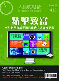 大師輕鬆讀 2012/12/05 [第468期] [有聲書]:點擊致富 : 利用網路打造專屬於你的生活風格事業