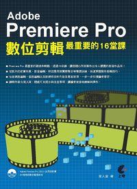 Adobe Premiere Pro數位剪輯最重要的16堂課